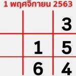 เลขเด็ด-เลขดัง-01-11-63
